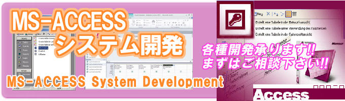 MS-ACCESSのシステム開発バナー画像